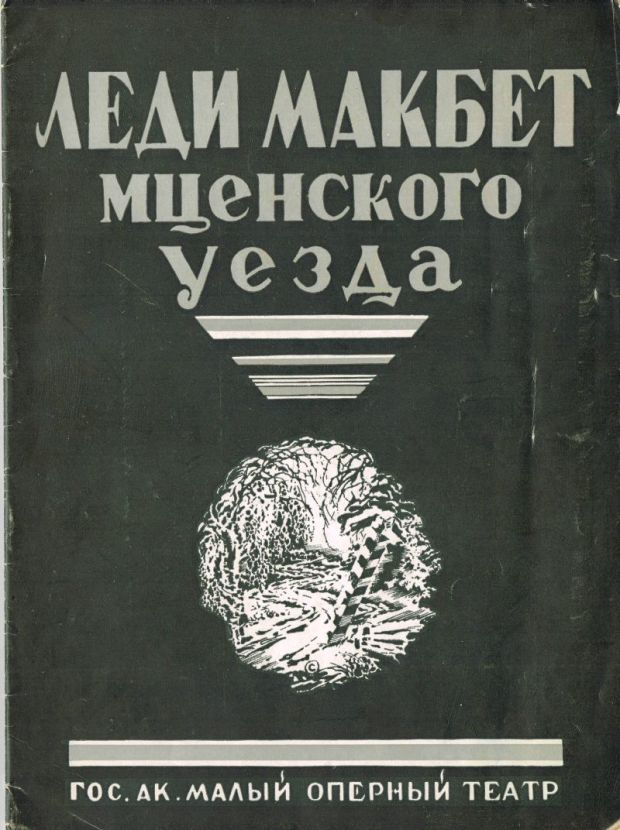 lady-macbeth-premiere